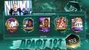 ВЫЗОВ ОТ ВЛАДА КАПУСТЫ | СОБРАЛ FUT DRAFT 193 В FIFA MOBILE!! РЕКОРД ЮТУБА 😂😂😂