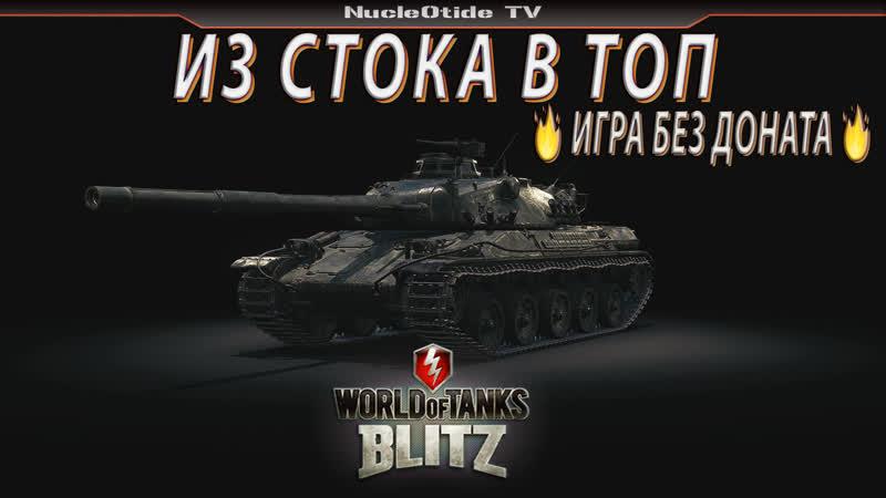 ИЗ СТОКА В ТОП | ВЕТКА СССР | ВЫКАЧИВАЮ Т-44 | WORLD OF TANKS BLITZ 7