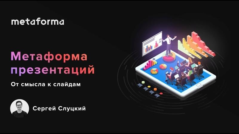 Мастер-класс «Метаформа презентаций: от смысла к слайдам»