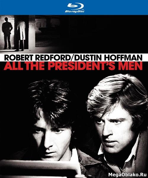 Вся президентская рать / All the President's Men (1976/BDRip/HDRip)