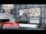 Verona Магазин европейской сантехники