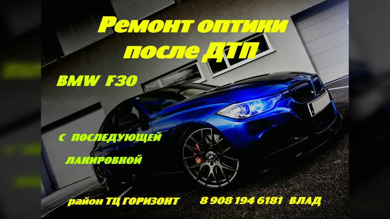 BMW 3 F30 Ремонт фары после ДТП.