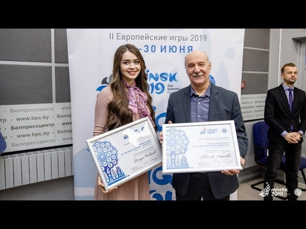Александр Романьков и Мария Василевич - звездные послы II Европейских игр