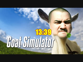 [18+] Шон играет в Goat Simulator (PC, 2014)