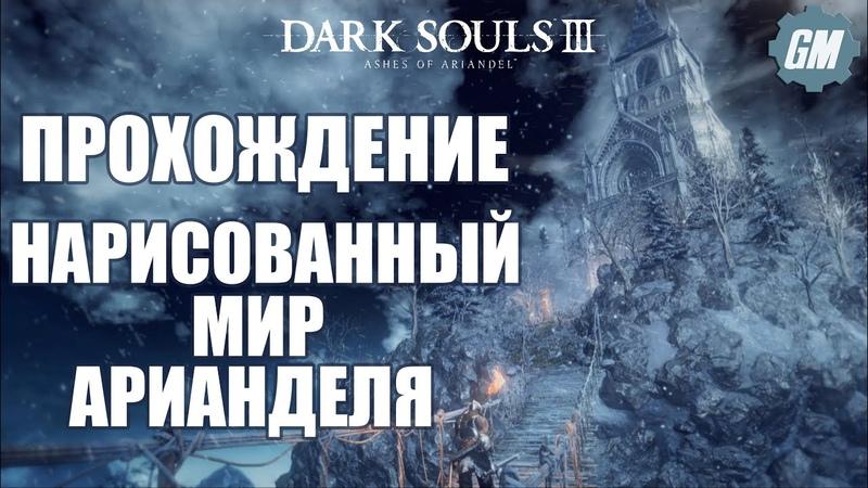 Прохождение Dark Souls 3 (7) - НАРИСОВАННЫЙ МИР АРИАНДЕЛЯ - ЧАРОДЕЙ БАЛЬТАЗАР