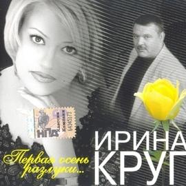 Круг Ирина альбом Первая осень разлуки