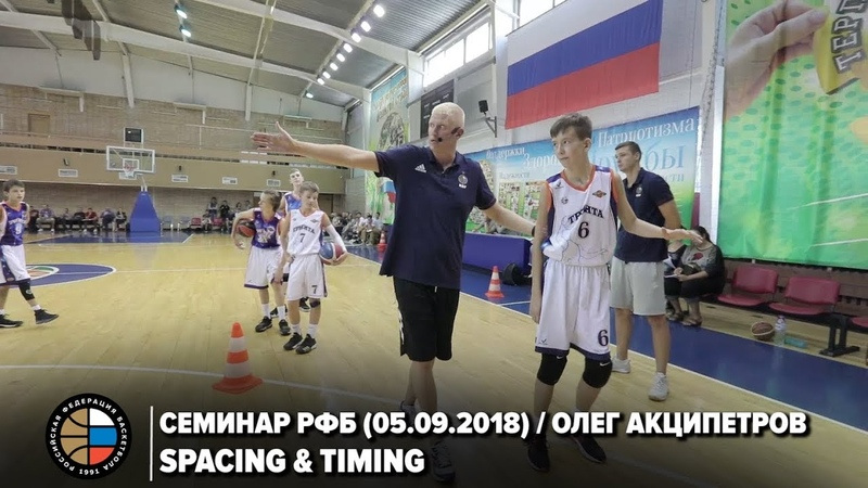 Семинар РФБ 05 09 2018 Олег Акципетров Spacing Timing
