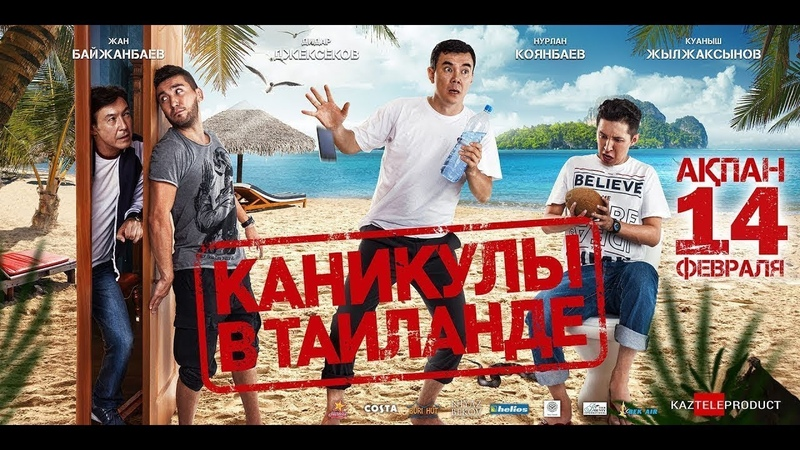 Каникулы в Тайланде (2018) Комедия, Приключение