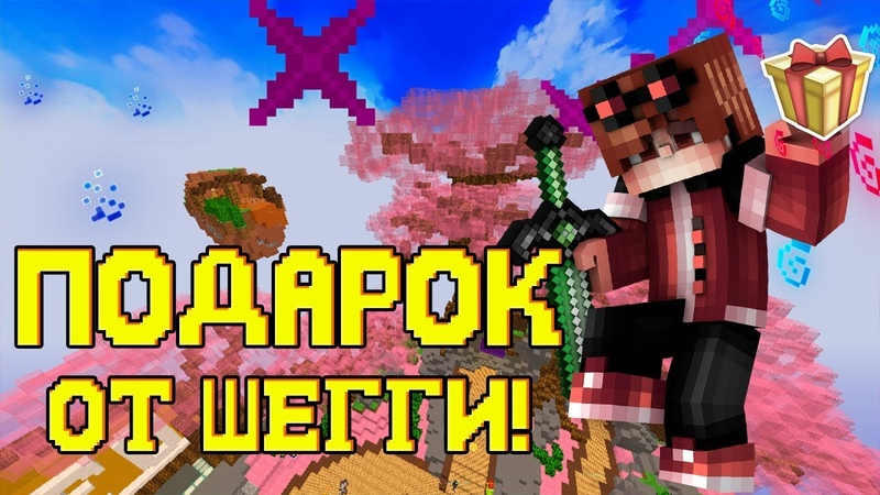 ПОДАРОК ОТ ШЕГГИ Hypixel Sky Wars Mini Game Minecraft