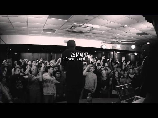 The Chemodan Мартовский тур 2016 FullHD