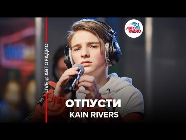 🅰️ Kain Rivers - Отпусти (LIVE @ Авторадио)