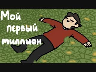 [Виндяй] МОЙ ПЕРВЫЙ МИЛЛИОН В 13 (анимация)