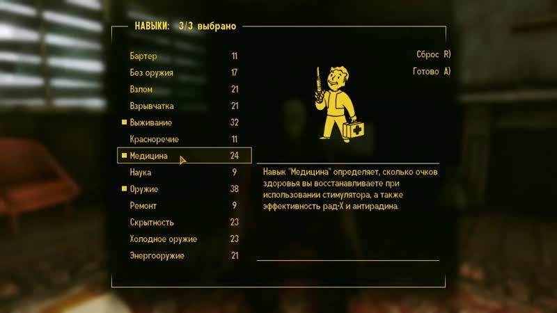 [Джек Шепард] Fallout New Vegas - Прохождение 1