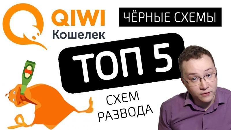 ТОП 5 Черные схемы обмана через QIWI Рубрика ЧЁРНЫЙ СПИСОК 55