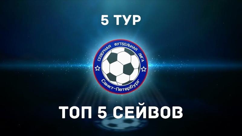 Северная Футбольная Лига (Южный дивизион) | Топ-5 cейвов 5-го тура