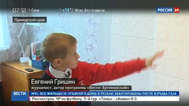 Новости на Россия 24 Юный журналист ведет программу Вести из приморского поселка