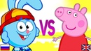 СМЕШАРИКИ VS СВИНКА ПЕППА СУПЕР РЭП БИТВА Smeshariki Новая Серия ПРОТИВ Peppa Pig Cartoon