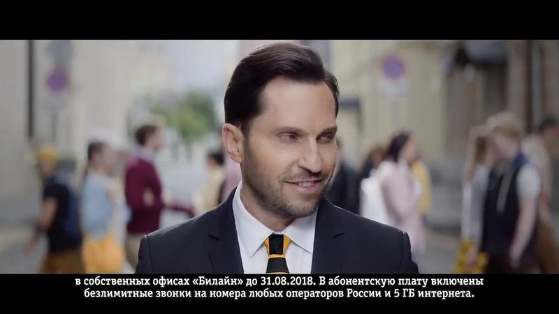 Реклама «Свой, чужой» от «Билайн» с Реввой и инопланетянами