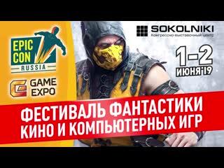 Фестиваль кино, компьютерных игр, научной фантастики, фэнтези и сериалов Epic Con Russia