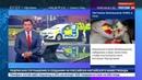 Новости на Россия 24 Лондон отказывается сотрудничать с Москвой по делам Глушкова и Скрипалей