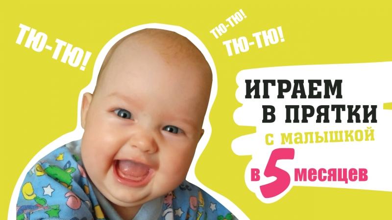 Игра в прятки. РАННЕЕ РАЗВИТИЕ. 5 месяцев ребенку