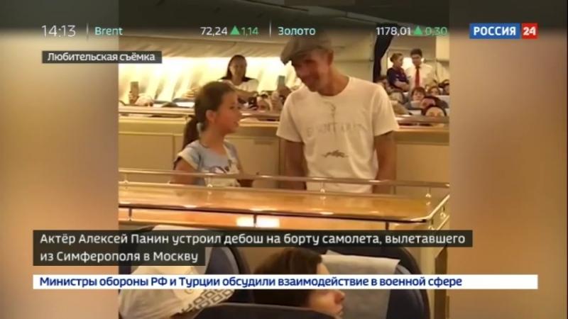 Бенефис на борту: актер Панин задержал самолет в Москву на два часа