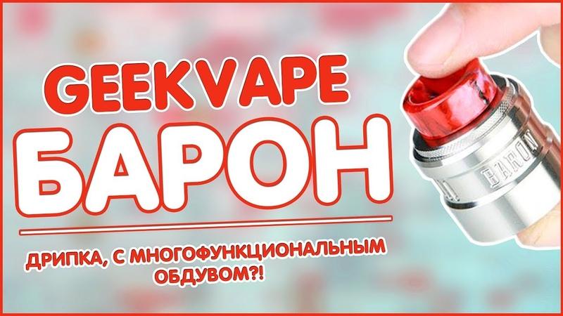 GeekVape Baron RDA 24 ММ ФУНКЦИОНАЛЬНЫЙ ОБДУВ 👌😎