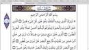 Сура 67 Аль Мульк Власть 1 10 аяты общий повтор Абу Имран Таджвид Коран
