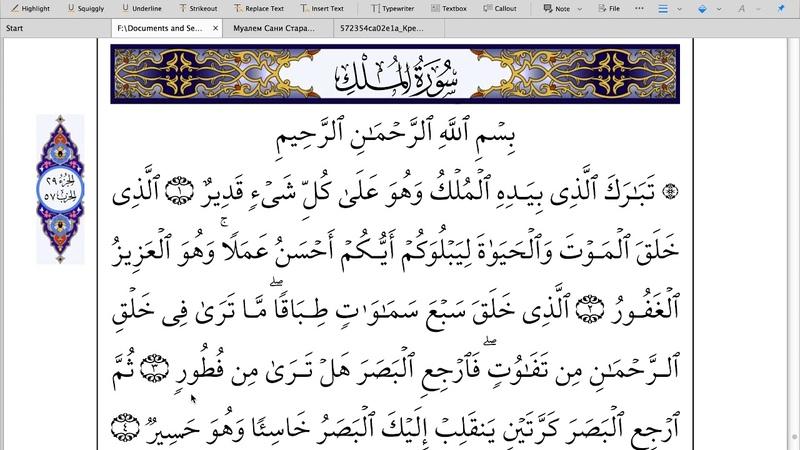 Сура 67 «Аль-Мульк Власть» 1 - 10 аяты общий повтор | Абу Имран | Таджвид | Коран |