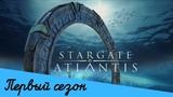 Сериал Звёздные врата Атлантида - коротко о первом сезоне
