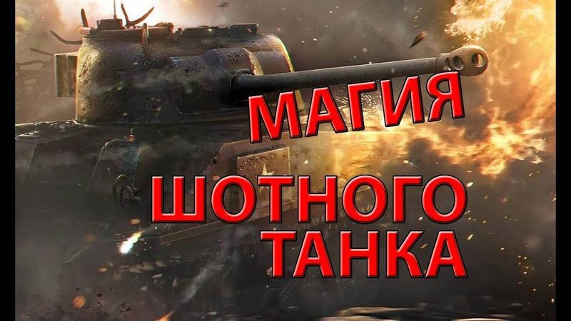 Магия шотного танка ПИЛОТНЫЙ ВЫПУСК | WoT Blitz