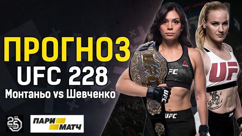 Валентина Шевченко vs Никко Монтаньо / Прогноз к UFC 228