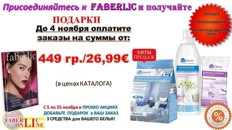 Подарки новичку 15 каталога Faberlic Украина Европа