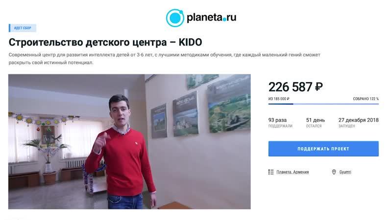 Строительство детского центра KIDO краудфандинг