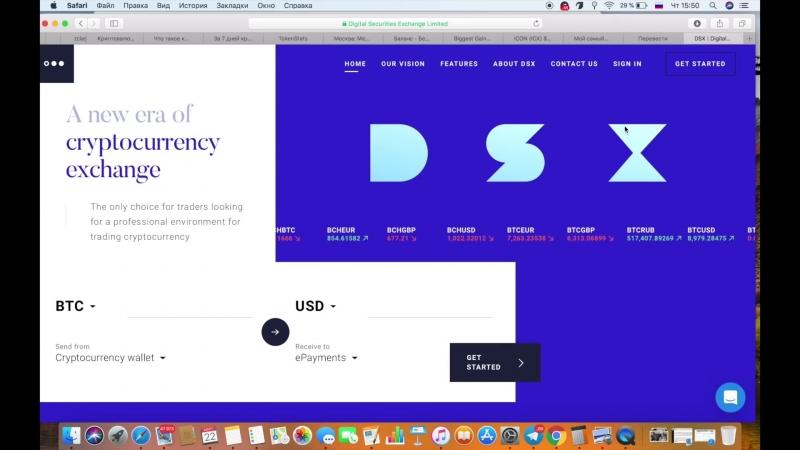 Как завести фиат на криптобиржу DSX