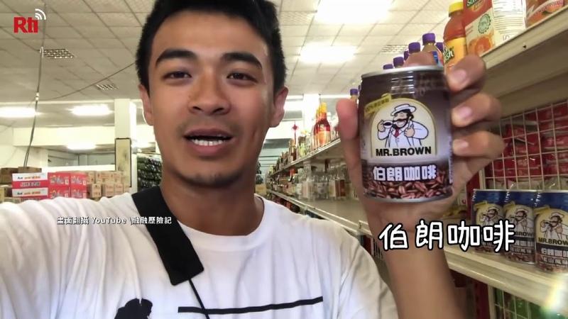 Тайваньский блогер путешествует по тихоокеанским странам союзницам Тайваня