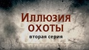 ИЛЛЮЗИЯ ОХОТЫ | 2 СЕРИЯ | Детектив | Мини-сериал