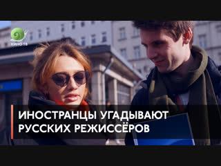 Иностранцы угадывают русских режиссёров #бондарчук #михалков #балабанов