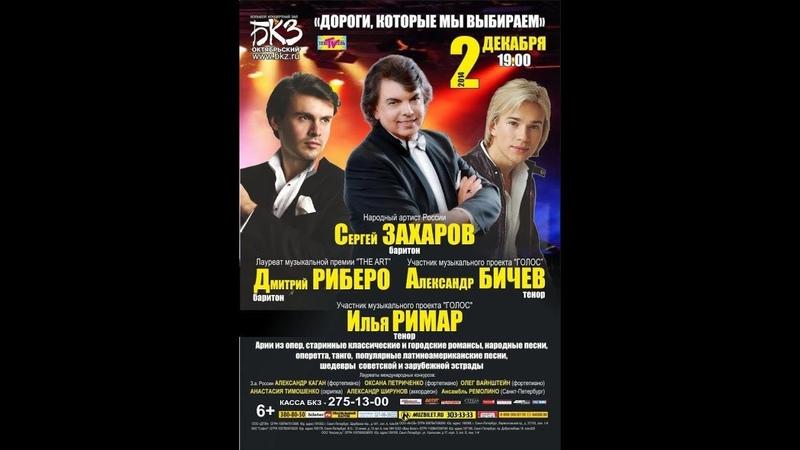 БКЗ Октябрьский, ДОРОГИ, КОТОРЫЕ МЫ ВЫБИРАЕМ (I)