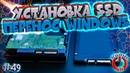 Перенос Windows с HDD на SSD диск Установка и настройка ssd диска⚙️