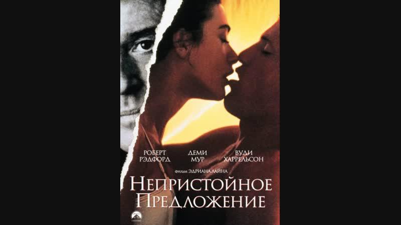 Непристойное предложение/Indecent Proposal(1993г)трейлер
