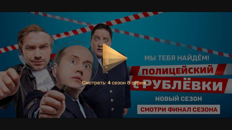 П_о_л_и_ц_е_й_с_к_и_й с Р_у_б_л_е_в_к_и 8 серия 4 сезон Финал