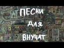 Художественный фильм Песни для внучат СССР 1977 г