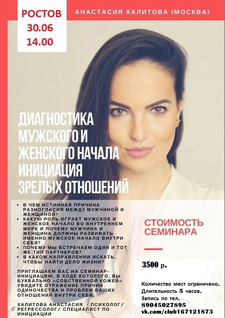 Афиша Ростов-на-Дону Диагностика Мужского и Женского начала