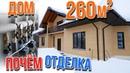 Обзор Одноэтажного Дома 260 кв м за 2 6 миллиона рублей Часть 3 смета под ключ