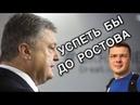 Пьяному Порошенко заткнули рот во время выступления в Одессе