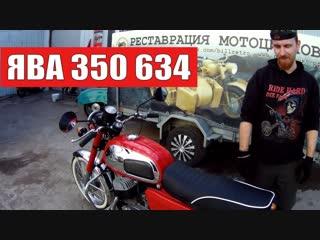Мотоцикл Ява 350 634 . Реставрация. Мотоателье Ретроцикл