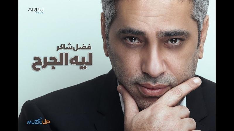 فضل شاكر - ليه الجرح | [Fadl Shaker – Leh El Garh [Lyrics Video