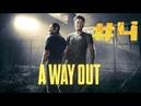 Стрим выходного дня - A Way Out 4