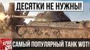 10 ЛВЛ НЕ НУЖЕН! САМЫЙ ПОПУЛЯРНЫЙ ТАНК В ИГРЕ WORLD OF TANKS. ИС-3 [